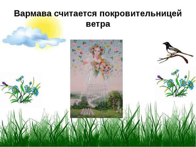 Вармава считается покровительницей ветра