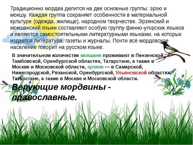 В значительном количестве мокшане проживают в Пензенской, Тамбовской, Оренбу...