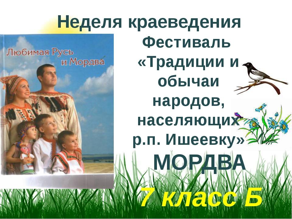 Фестиваль «Традиции и обычаи народов, населяющих р.п. Ишеевку» МОРДВА 7 класс...