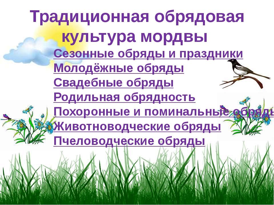 Традиционная обрядовая культура мордвы Сезонные обряды и праздники Молодёжные...