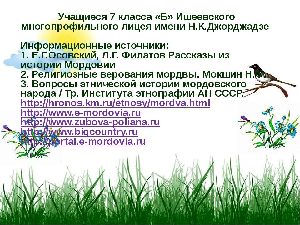 Учащиеся 7 класса «Б» Ишеевского многопрофильного лицея имени Н.К.Джорджадзе...