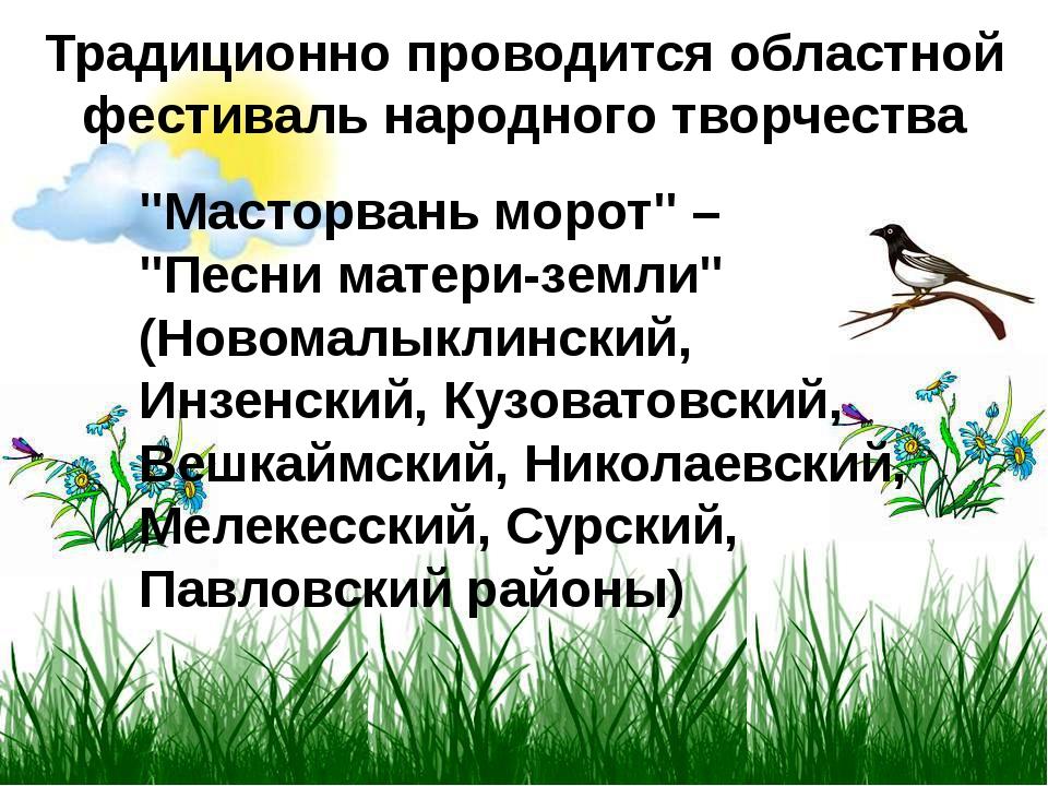 """Традиционно проводится областной фестиваль народного творчества """"Масторвань м..."""