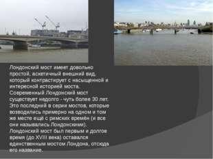 Лондонский мост имеет довольно простой, аскетичный внешний вид, который контр
