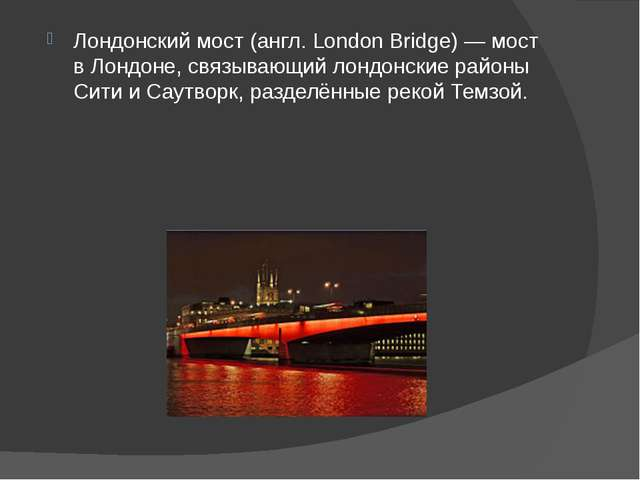 Лондонский мост (англ. London Bridge) — мост в Лондоне, связывающий лондонски...