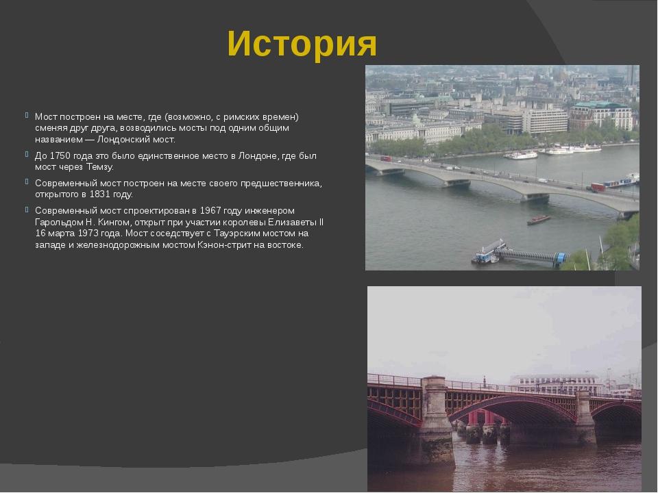 История Мост построен на месте, где (возможно, с римских времен) сменяя друг...