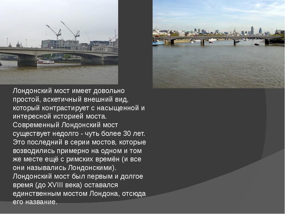 Лондонский мост имеет довольно простой, аскетичный внешний вид, который контр...