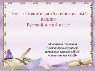 Тема: «Именительный и винительный падежи Русский язык 4 класс Маклакова Светл