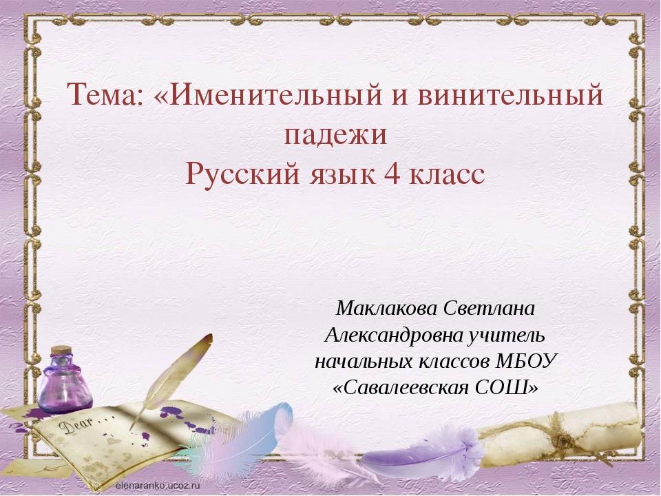 Тема: «Именительный и винительный падежи Русский язык 4 класс Маклакова Светл...
