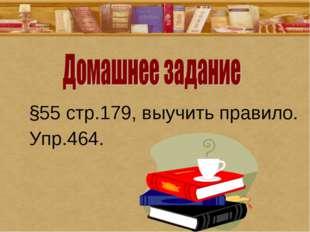 §55 стр.179, выучить правило. Упр.464.