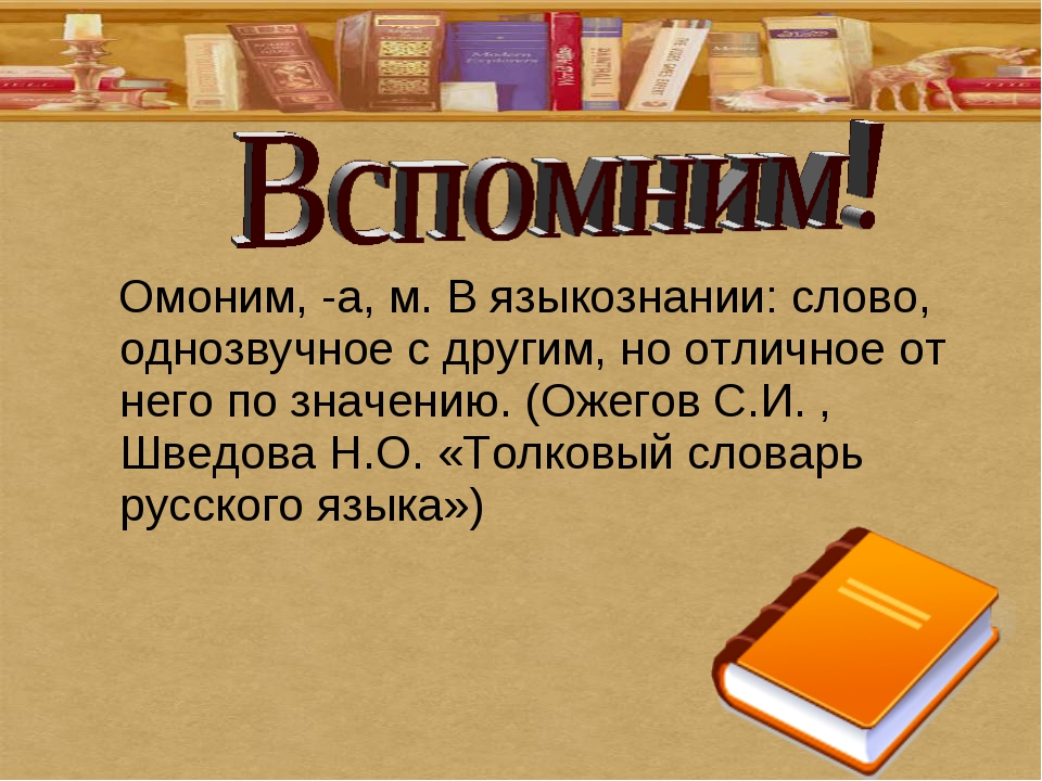 Омоним, -а, м. В языкознании: слово, однозвучное с другим, но отличное от не...