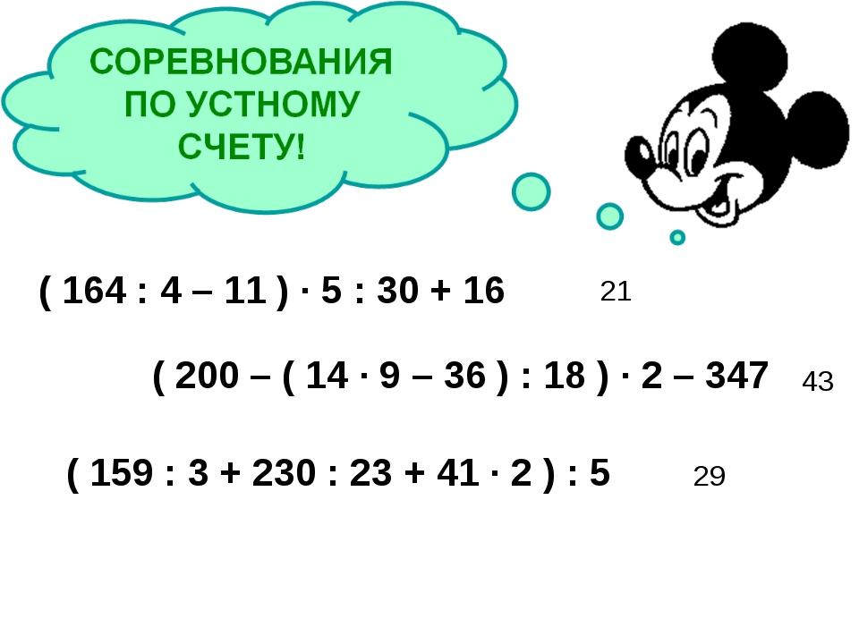 ( 164 : 4 – 11 ) ∙ 5 : 30 + 16 ( 200 – ( 14 ∙ 9 – 36 ) : 18 ) ∙ 2 – 347 ( 159...