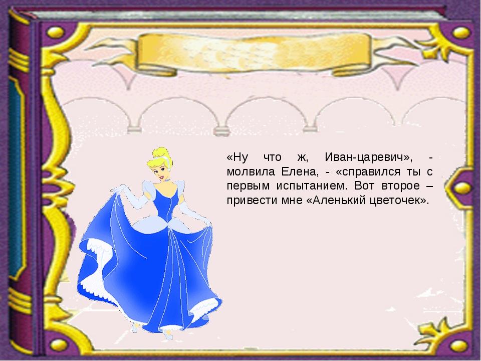 «Ну что ж, Иван-царевич», - молвила Елена, - «справился ты с первым испытание...