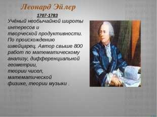 Леонард Эйлер 1707-1783 Учёный необычайной широты интересов и творческой прод