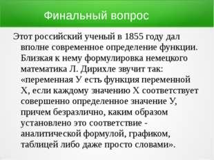 Финальный вопрос Этот российский ученый в 1855 году дал вполне современное оп