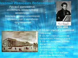 Николай Иванович Лобачевский Русскийматематик, создательнеевклидовой геомет