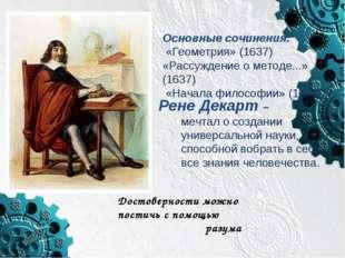 Основные сочинения: «Геометрия» (1637) «Рассуждение о методе...» (1637) «Нача