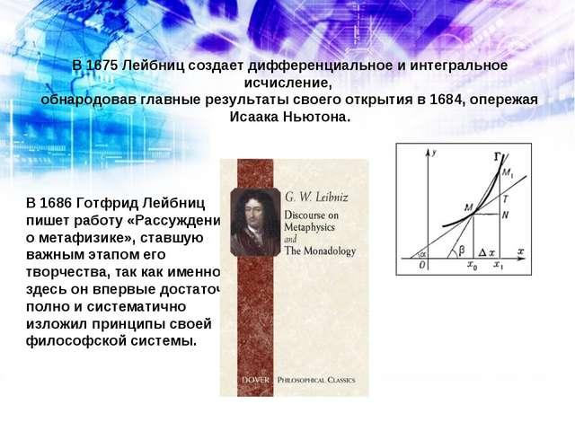 В 1686 Готфрид Лейбниц пишет работу «Рассуждение о метафизике», ставшую важны...