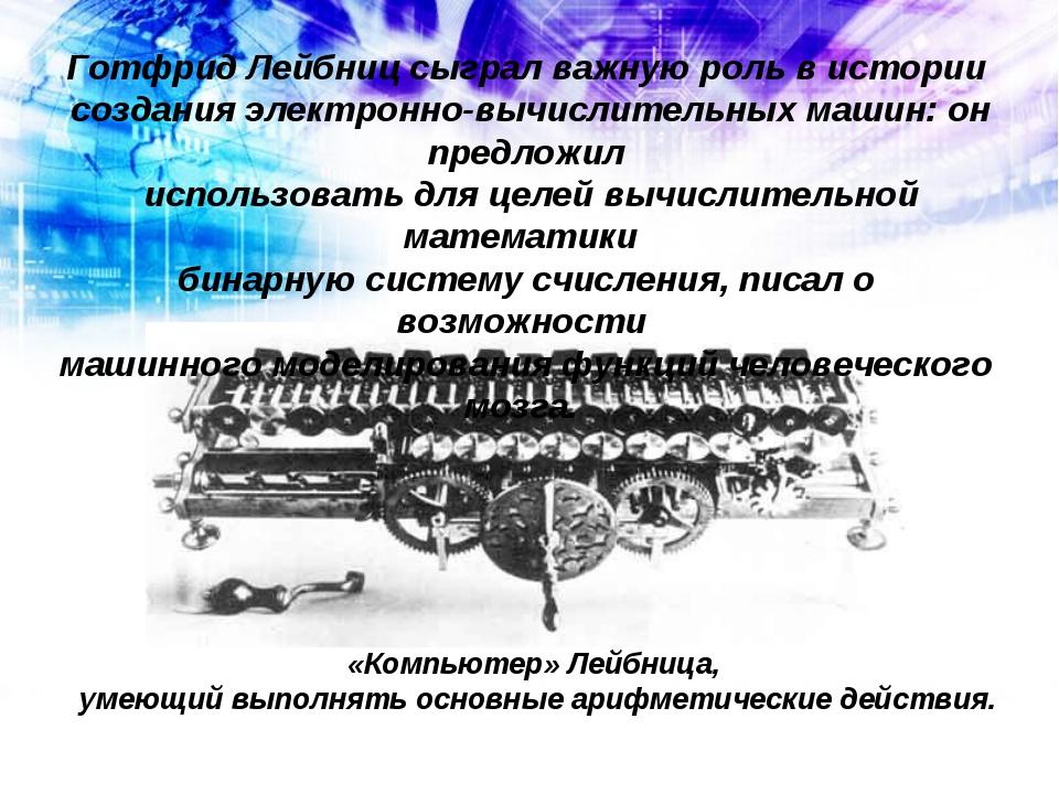 Готфрид Лейбниц сыграл важную роль в истории создания электронно-вычислительн...