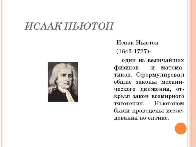 ИСААК НЬЮТОН Исаак Ньютон (1643-1727)- один из величайших физиков и матема-ти...
