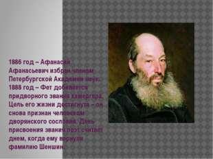 1886 год – Афанасий Афанасьевич избран членом Петербургской Академии наук. 18