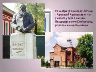 21 ноября (3 декабря) 1892 год - Афанасий Афанасьевич Фет умирает у себя в им