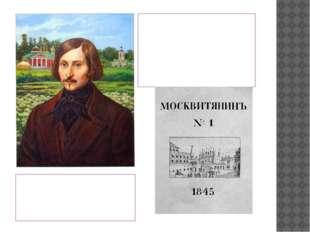Н. В. Гоголь об Ф. Фете: «Это несомненное дарование» Вдохновленный таким «пр