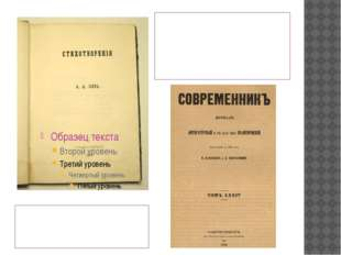 1850 год – выходит второй сборник стихов Фета «Стихотворения». Он приглашен