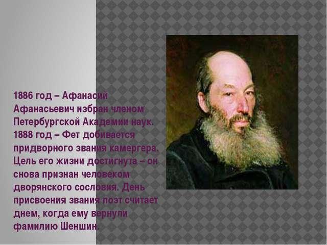 1886 год – Афанасий Афанасьевич избран членом Петербургской Академии наук. 18...