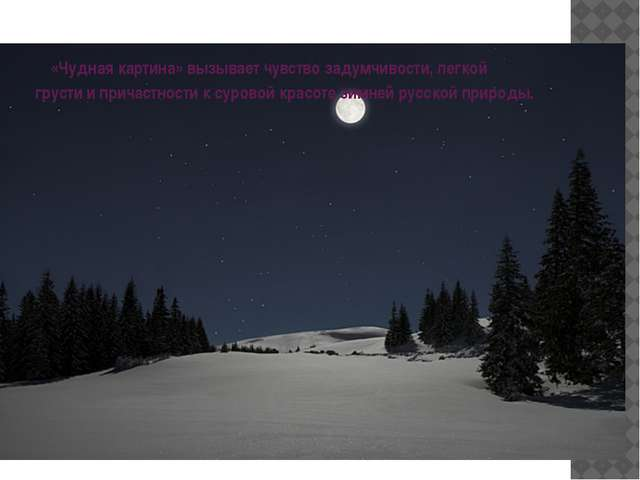 «Чудная картина» вызывает чувство задумчивости, легкой грусти и причастност...