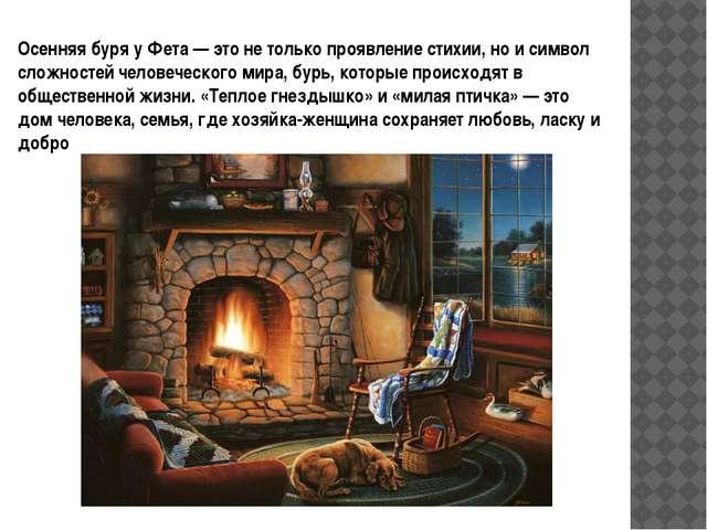 Осенняя буря у Фета—это не только проявление стихии, но и символ сложностей...