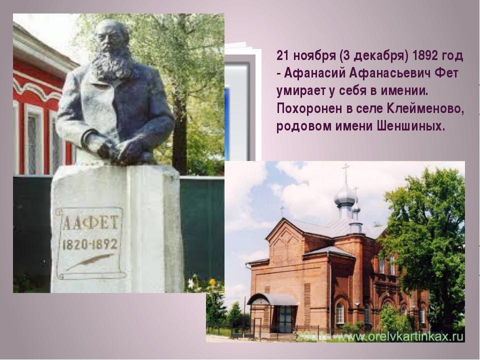 21 ноября (3 декабря) 1892 год - Афанасий Афанасьевич Фет умирает у себя в им...