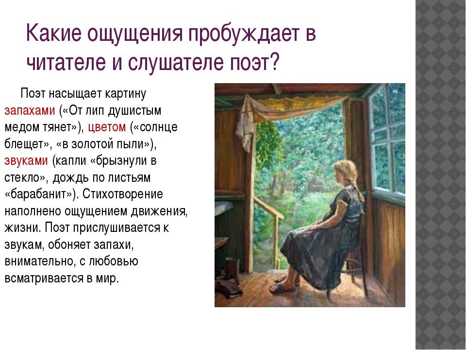 Какие ощущения пробуждает в читателе и слушателе поэт? Поэт насыщает картину...