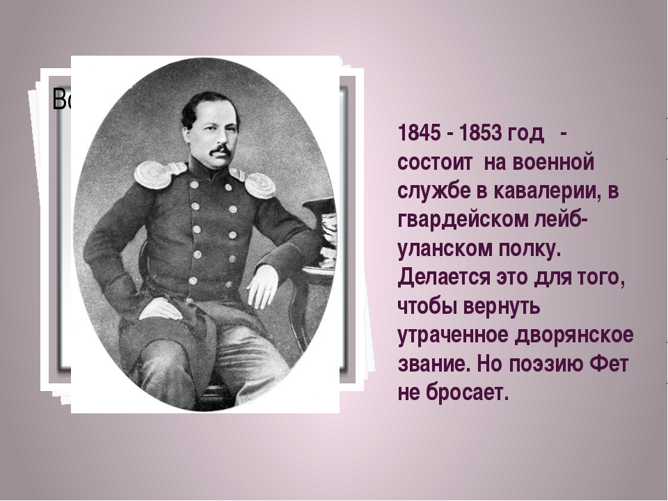 1845 - 1853 год - состоит на военной службе в кавалерии, в гвардейском лейб-у...