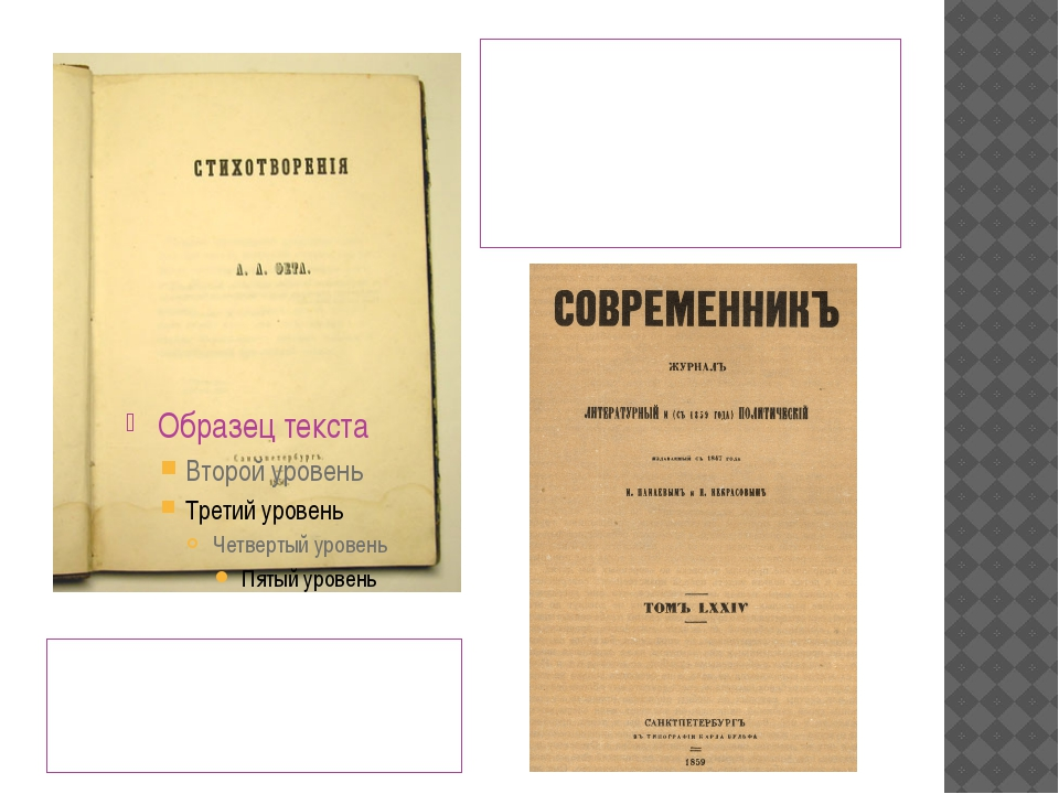 1850 год – выходит второй сборник стихов Фета «Стихотворения». Он приглашен...