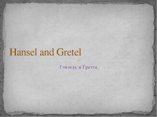 Гэнзель и Гретта. Hansel and Gretel.