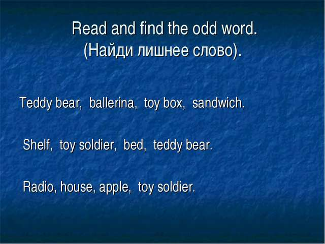 Read and find the odd word. (Найди лишнее слово). Teddy bear, ballerina, toy...
