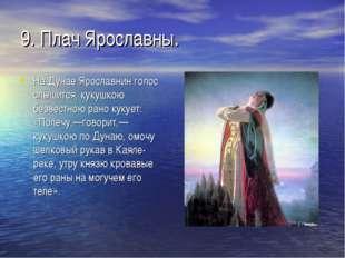 9. Плач Ярославны. На Дунае Ярославнин голос слышится, кукушкою безвестною ра