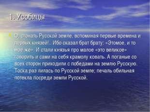 1. Усобицы О, стонать Русской земле, вспоминая первые времена и первых князе