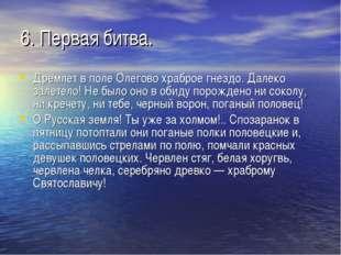 6. Первая битва. Дремлет в поле Олегово храброе гнездо. Далеко залетело! Не б