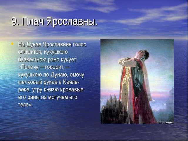 9. Плач Ярославны. На Дунае Ярославнин голос слышится, кукушкою безвестною ра...