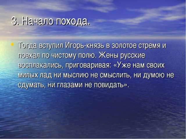 3. Начало похода. Тогда вступил Игорь-князь в золотое стремя и поехал по чис...