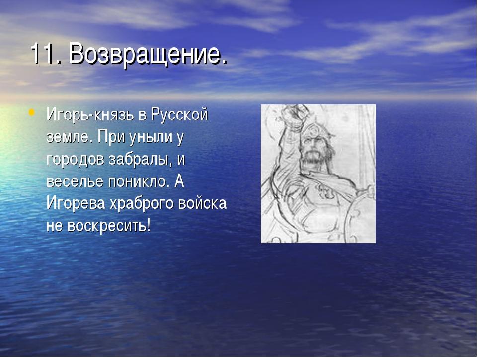 11. Возвращение. Игорь-князь в Русской земле. При уныли у городов забралы, и...