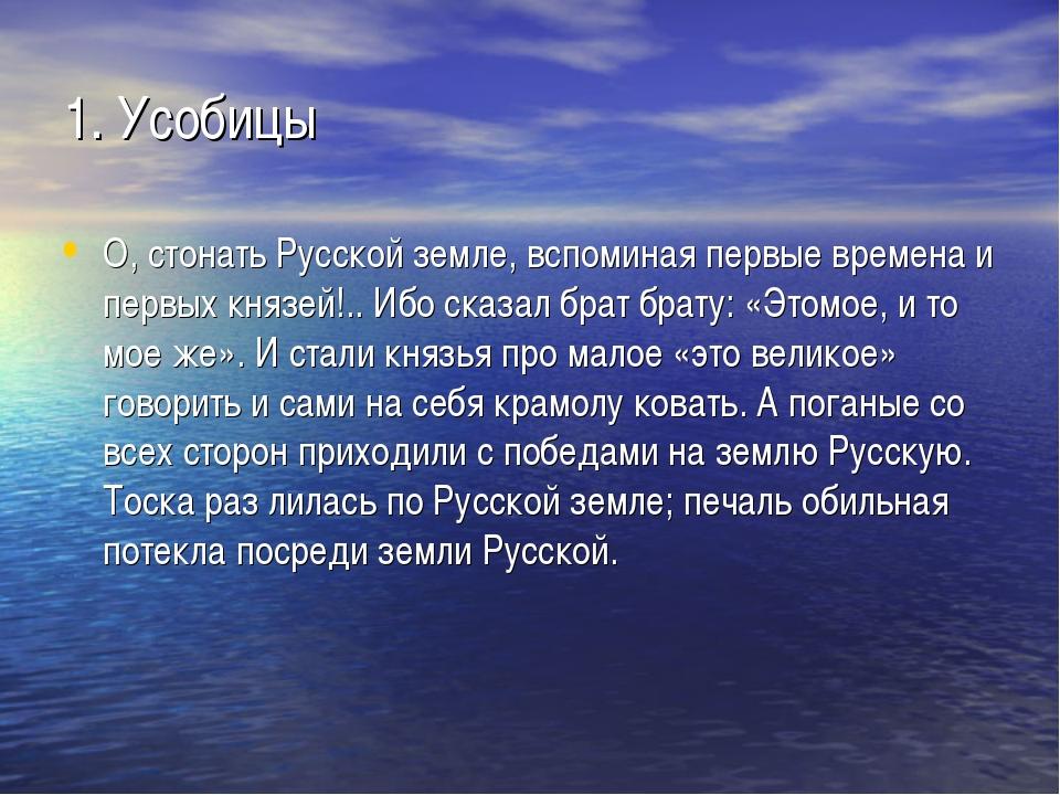1. Усобицы О, стонать Русской земле, вспоминая первые времена и первых князе...