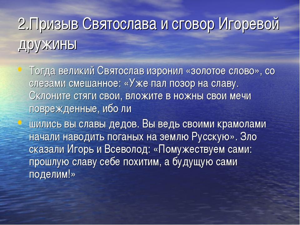2.Призыв Святослава и сговор Игоревой дружины Тогда великий Святослав изронил...