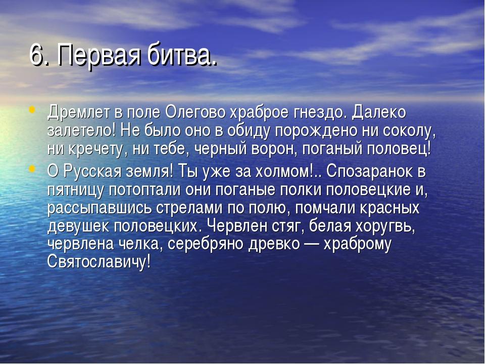 6. Первая битва. Дремлет в поле Олегово храброе гнездо. Далеко залетело! Не б...