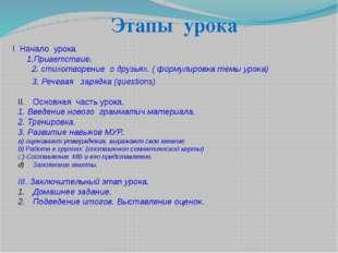 Этапы урока I Начало урока 1.Приветствие. 2. стихотворение о друзьях. ( форму