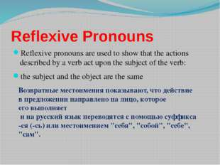 Reflexive Pronouns Reflexive pronouns are used to show that the actions descr