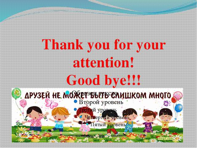Thank you for your attention! Good bye!!!