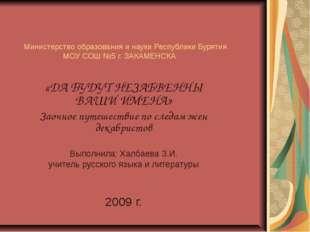 Министерство образования и науки Республики Бурятия МОУ СОШ №5 г. ЗАКАМЕНСКА