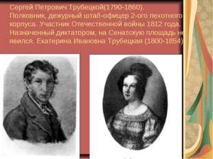 Сергей Петрович Трубецкой(1790-1860). Полковник, дежурный штаб-офицер 2-ого